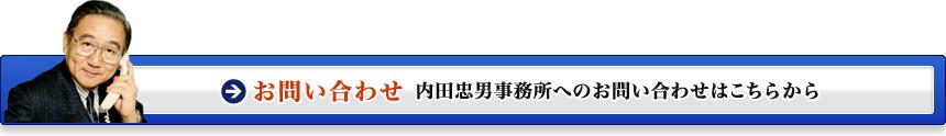 内田忠男事務所へのお問い合わせはこちらから
